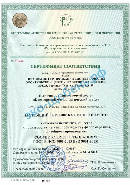 Сертификат на шлаковый щебень