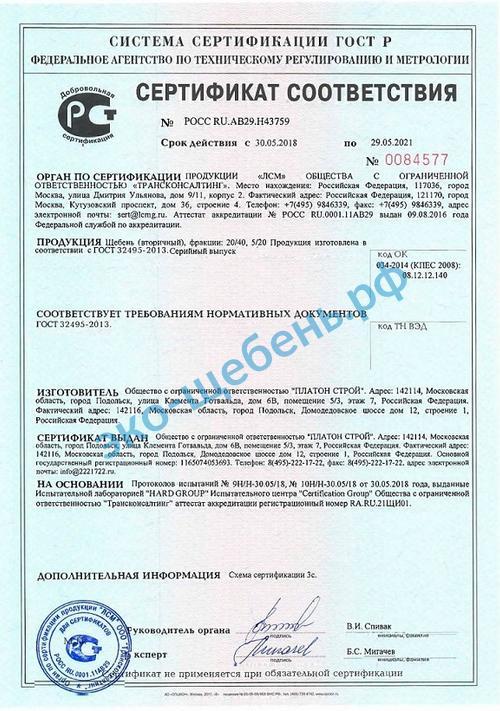 Сертификат на вторичный щебень