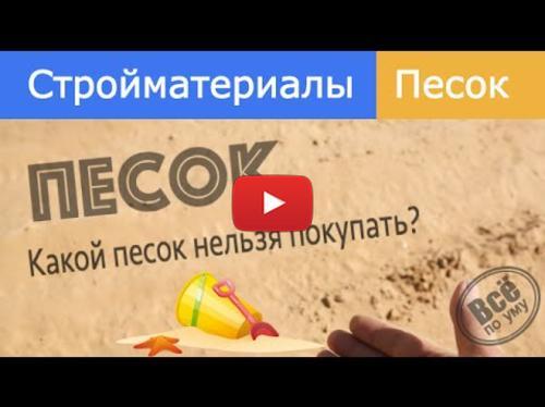 Embedded thumbnail for Песок строительный