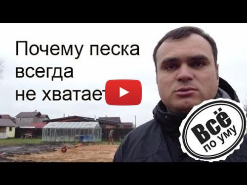Embedded thumbnail for Песок мытый