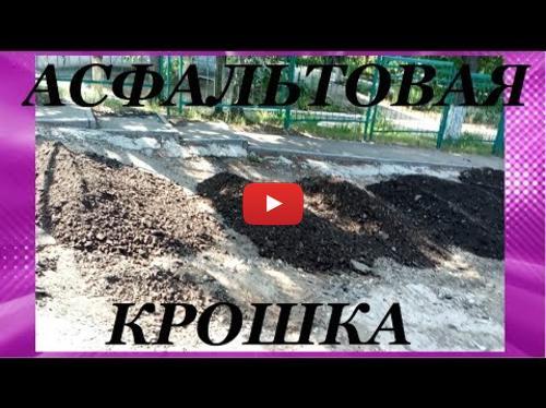 Embedded thumbnail for Щебень рецикл