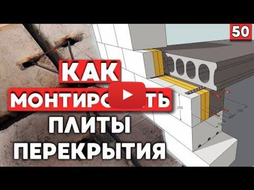 Embedded thumbnail for Плиты перекрытия