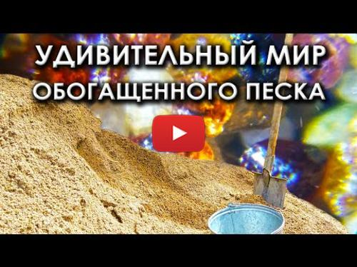 Embedded thumbnail for Песок обогащенный
